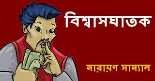 Narayan Sanyal Bangla Boi PDF