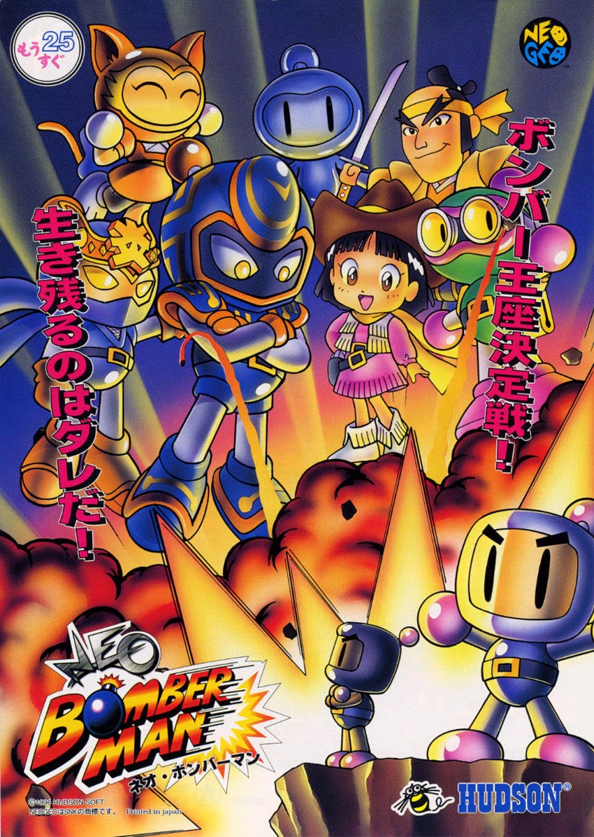 Neo Bomberman+arcade+game+portable+art+flyer