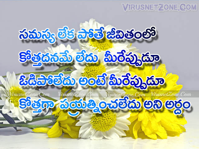 True Life Inspirational Quotes In Telugu Latest Quotes In Telugu