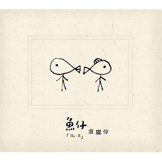 Crowd Lu 盧廣仲 - He-R 魚仔 ( Yu Zi / Hi A ) Lyrics 歌詞 with Pinyin