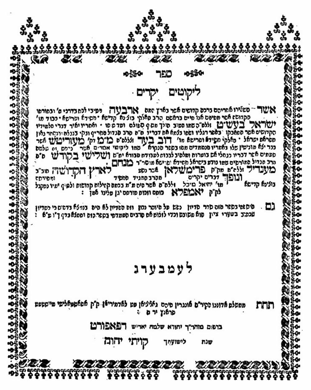 Tag: Gaon of Vilna - The Seforim Blog