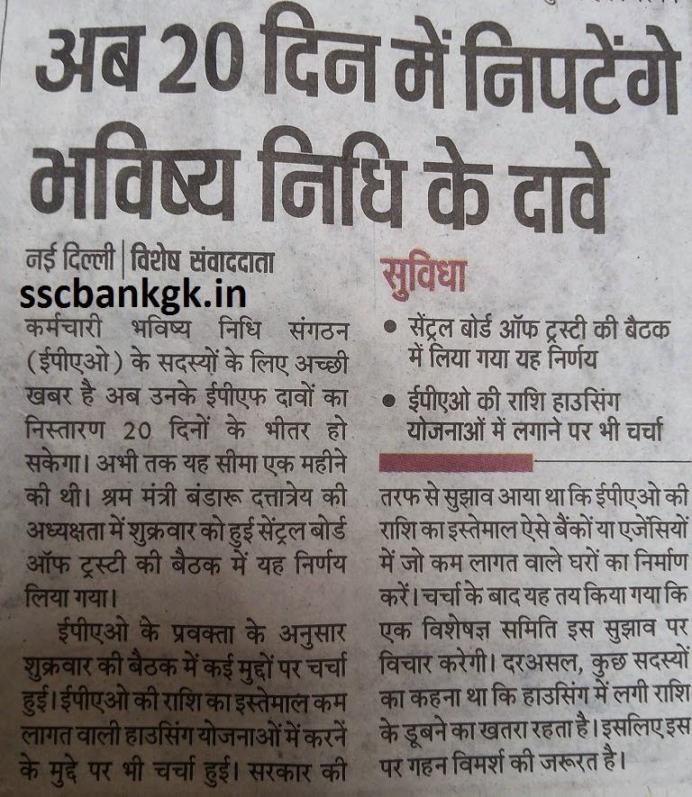 Provident Fund News 2015 Hindi interest rate 8.75 on deposits
