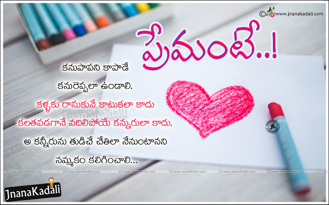 trending love quotes in Telugu, love messages in Telugu, Love value messages Quotes in Telugu