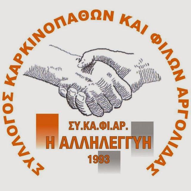«Η ΑΛΛΗΛΕΓΓΥΗ» ευχαριστεί τον Δήμαρχο Ναυπλιέων