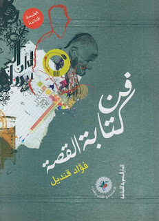 حمل كتاب فن كتابة القصة ـ فؤاد قنديل