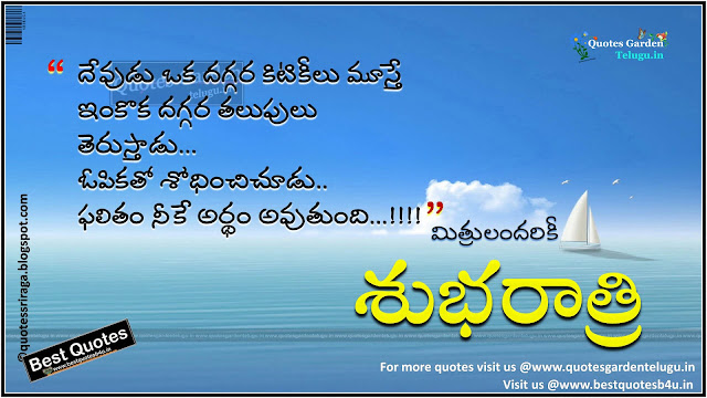 Great telugu Good night sms whatsapp messages for feeling depressed