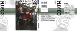 [芝村裕吏] マージナル・オペレーション改 第01-03巻 zip free download online