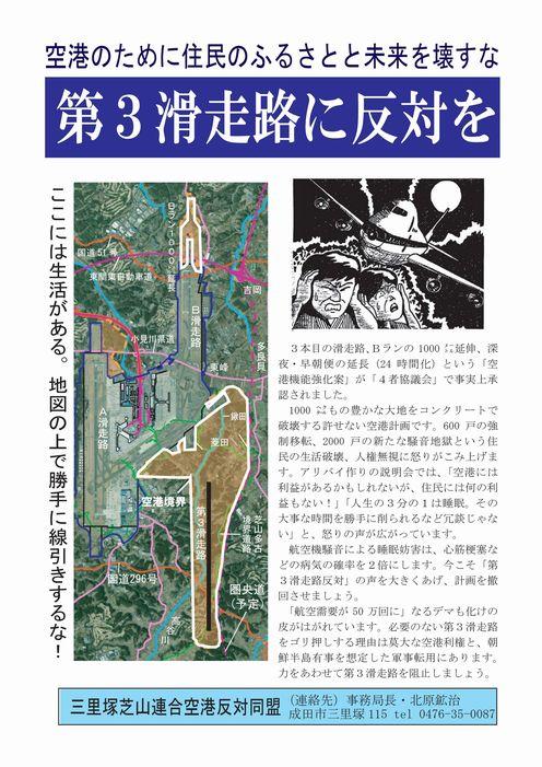 http://www.sanrizuka-doumei.jp/home02/2015/pdf/syuhen-leaf.pdf