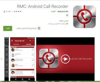 برنامج تسجيل للاندرويد للمكالمات