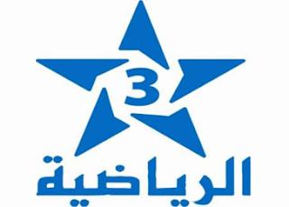 مشاهدة قناة الرياضية المغربية 3 بث مباشر