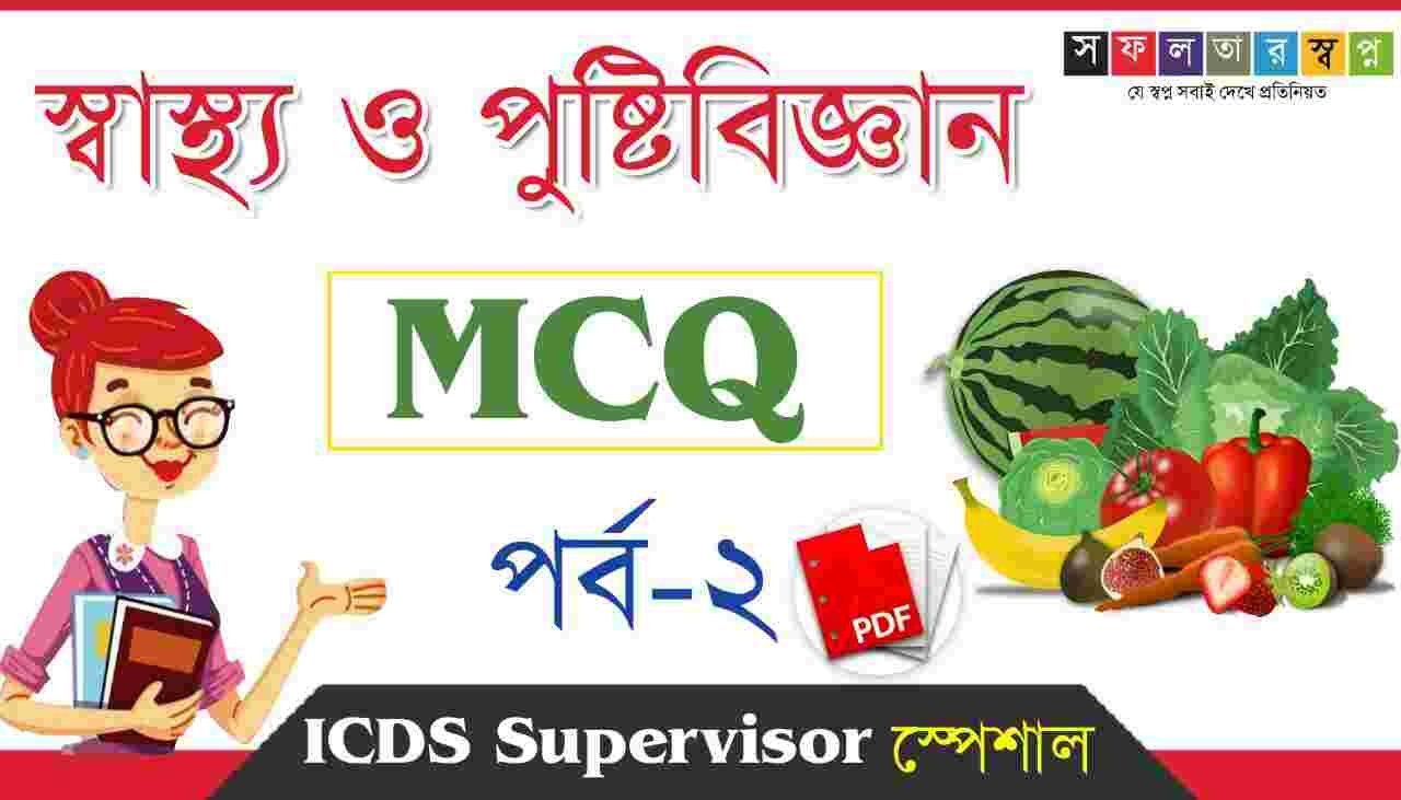 Health and Nutrition MCQ Part-2 Bengali Book PDF for WBPSC ICDS Supervisor Exam