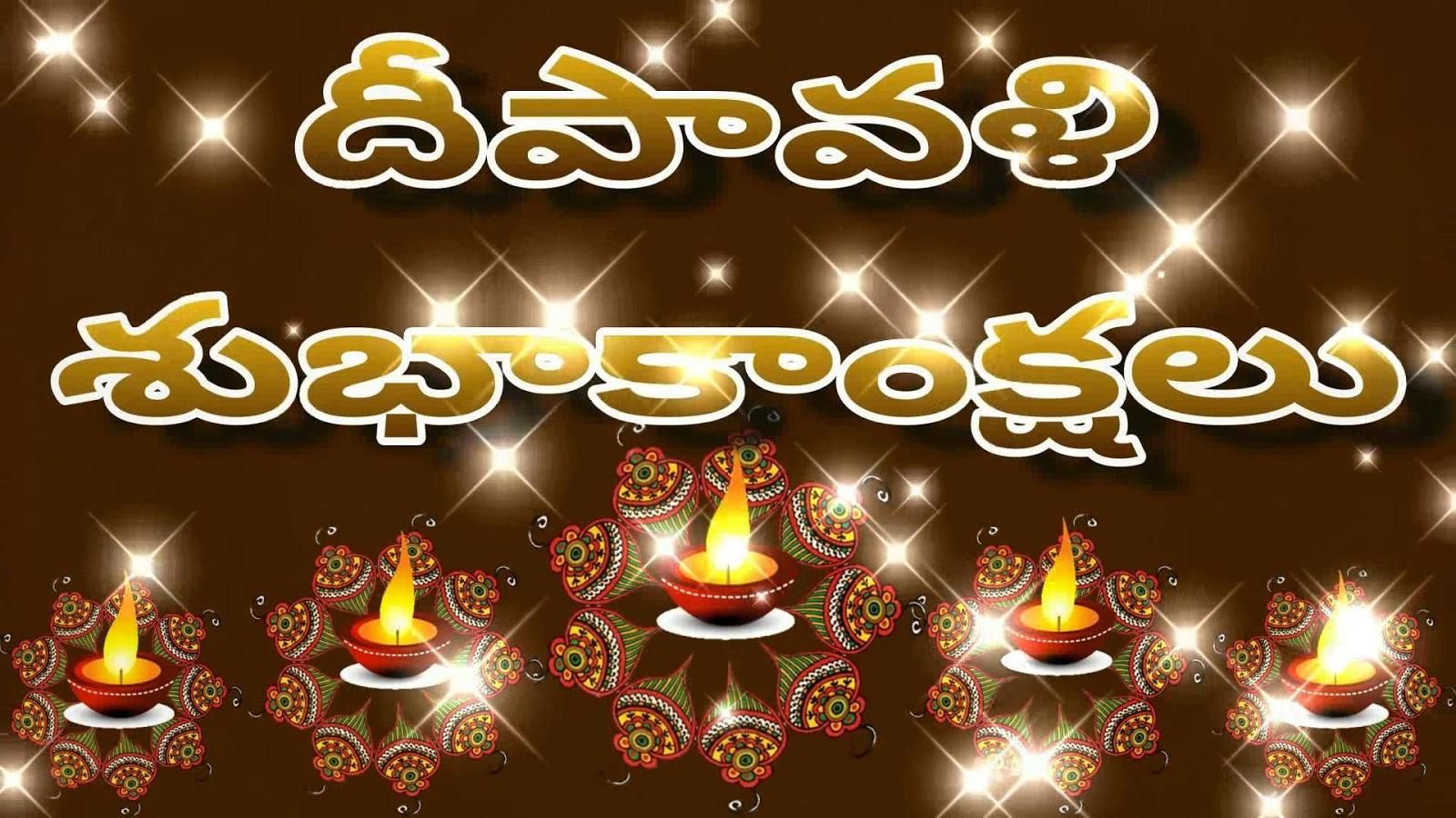 Happy Diwali Telugu Greetings