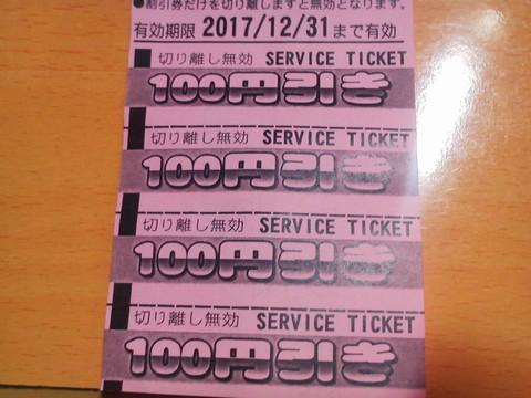 特典チケット2 もんきーねっとアキバ店
