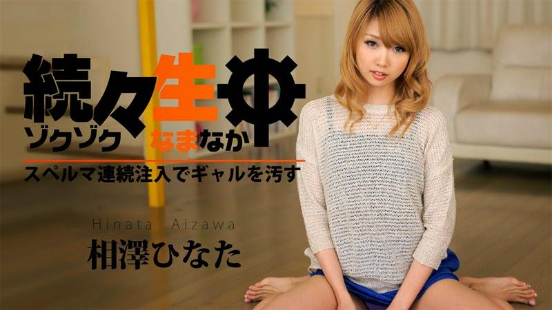 HEYZO No.0757 Hinata Aizawa 12070