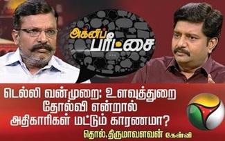 Agni Paritchai | Thol.Thirumavalavan 29-02-2020 Puthiya Thalaimurai Tv