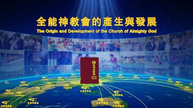 東方閃電|全能神教會|全能神教會的產生與發展的圖片