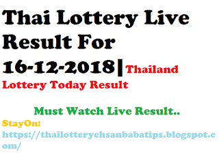 Thai Lottery Live Result For 16-12-2018 | Thailand Lottery Today
