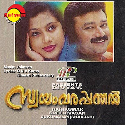 Anandha Hemantha | Song Lyrics | Swayamvarapanthal | 2000