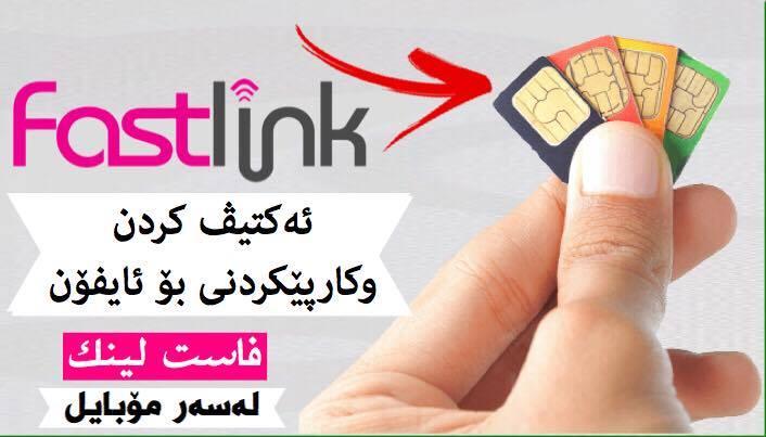ئایفۆن | كارپێكردنی سیمكارتی فاست لینك-fastlink  لەسەر مۆبایل