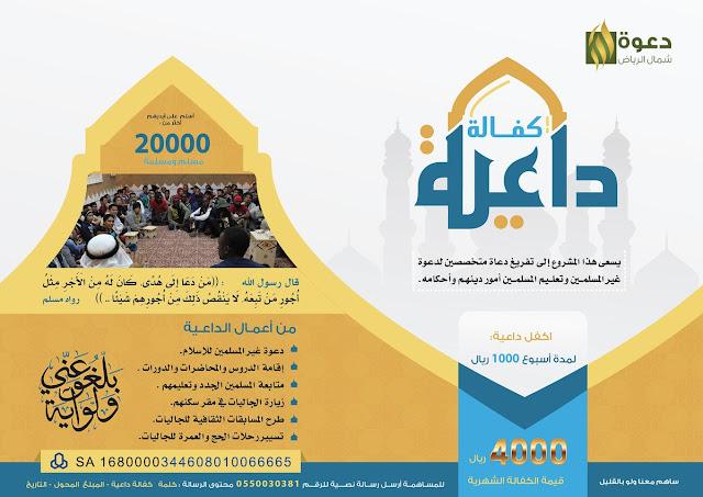أعلنوا إسلامهم، دعوة شمال الرياض