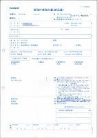 カシオテクノ修理作業報告書