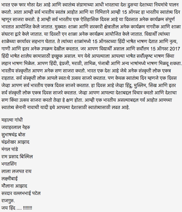 marathi speech essay anchoring script  15 2017 marathi speech essay anchoring script