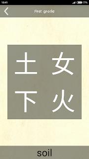 School kanji soil