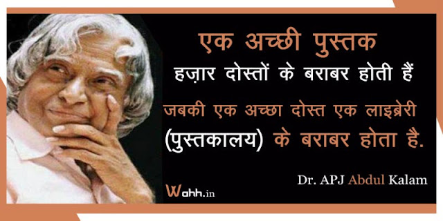 abdul-kalam-quotes-in-hind-4