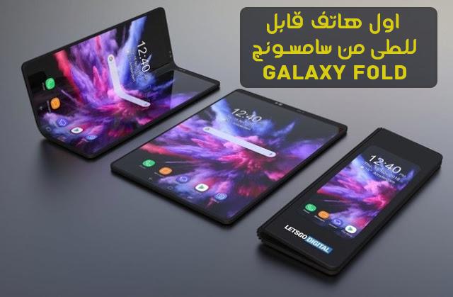 اول هاتف قابل للطى من سامسونج والحلم اصبح حقيقة Galaxy Fold