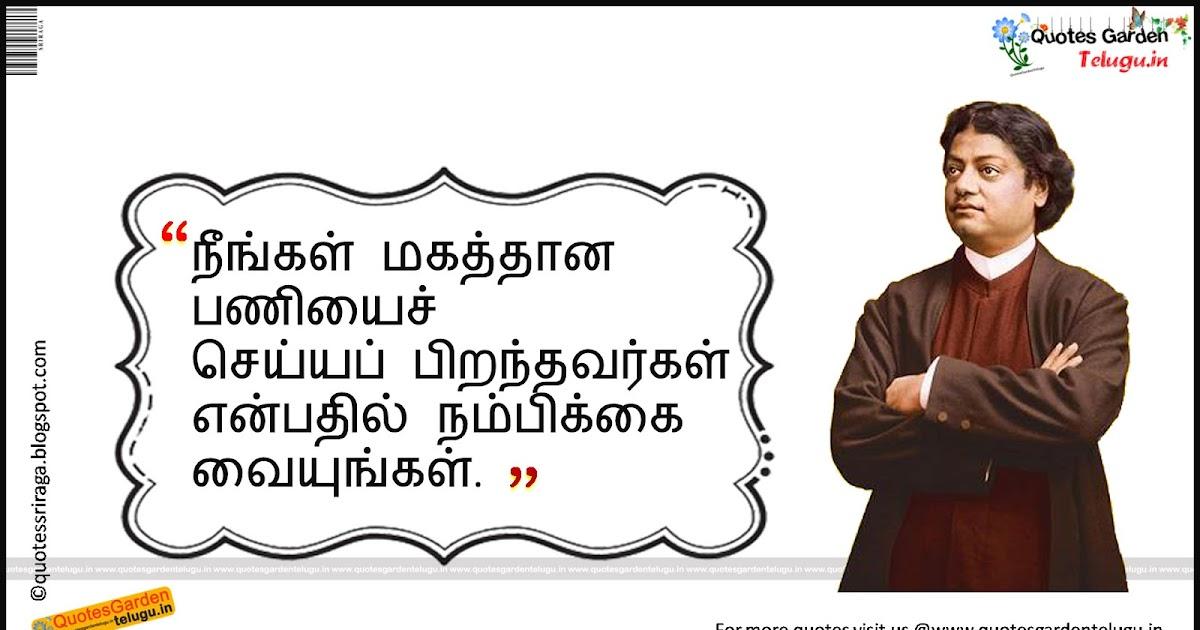 swami vivekananda tamil quotes - photo #7