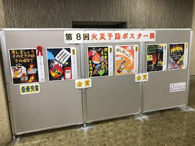 第8回火災予防ポスター展