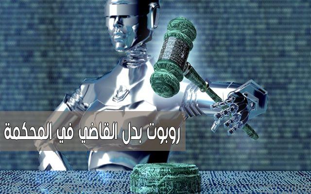 غريب : اختراع روبوت جديد يؤدي وظيفة القاضي في المحكمة عن طريق تقنية الذكاء الإصطناعي