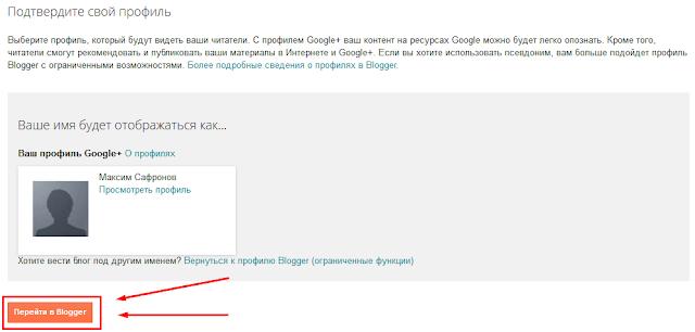 создавать блог на Blogger