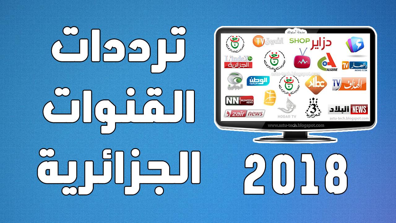 تردد القنوات الجزائرية على النايل سات لعام 2018 مدونة استوتك