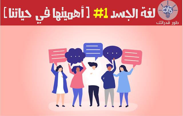 لغة الجسد 1#  [ أهميتها في  حياتنا ]