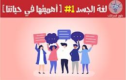 تعلم لغة الجسد | الدرس الاول : اهميتها في حياتنا
