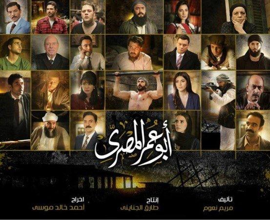 مواعيد عرض مسلسل أبو عمر المصرى في رمضان 2018 والقنوات الناقلة