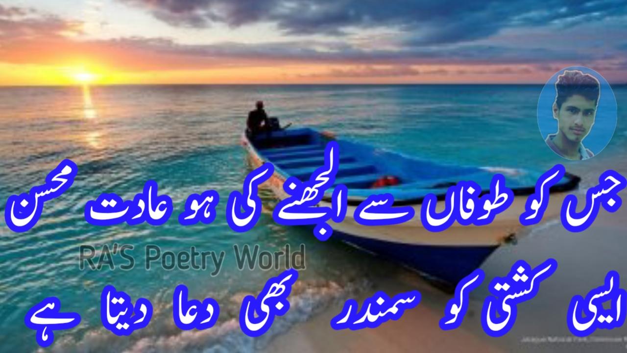 Urdu Poetry Images of Mohsin Naqvi    Urdu Sad Poetry Images