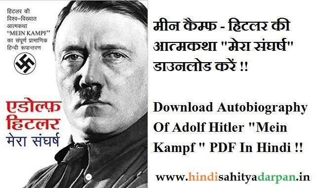 Hitler Ki jeevani,Mein Kampf,Mera sangharsh,Autobiography Of Hitler