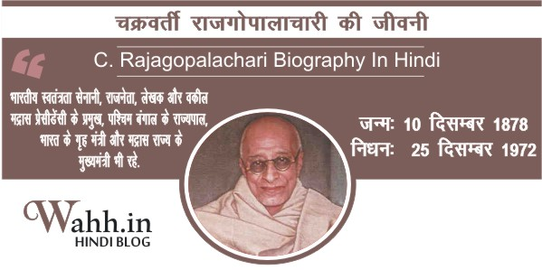 C-Rajagopalachari-Biography-In-Hindi