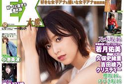 Download Nagahama Neru 1st Photobook Koko Kara - Hashiruka48