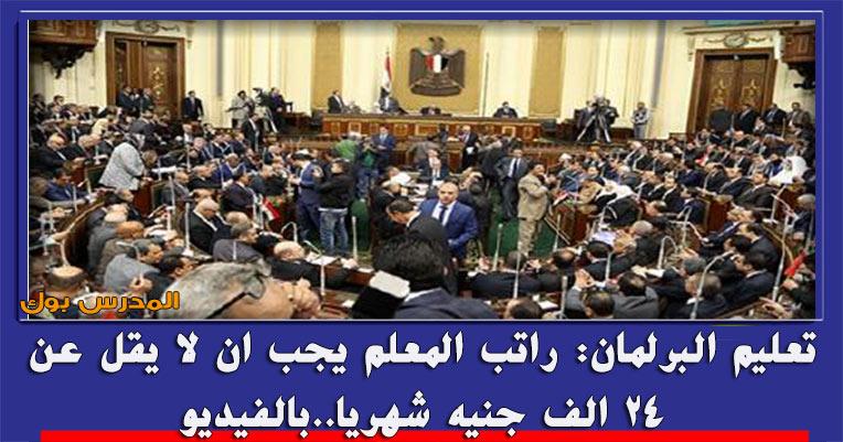 تعليم البرلمان: راتب المعلم يجب ان لا يقل عن 24 الف جنيه شهريا..بالفيديو