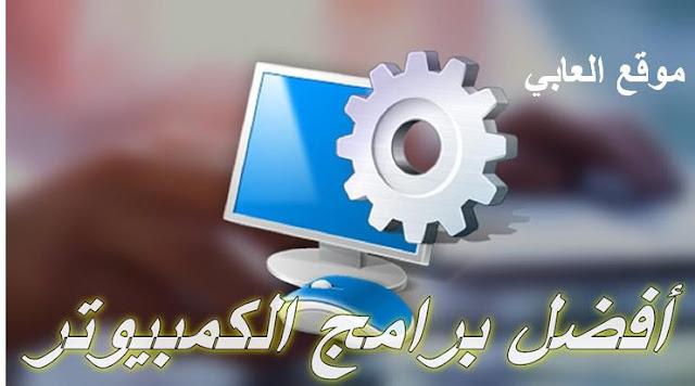 تحميل برامج كمبيوتر مجانية كاملة برابط مباشر Download Free Full PC Software Direct Link