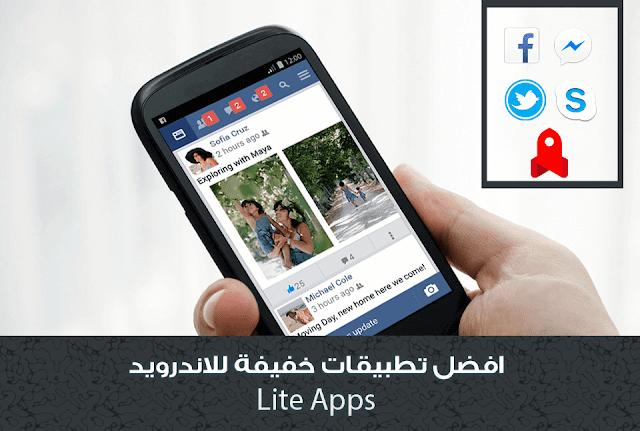 افضل تطبيقات Lite التي يجب عليك تتبيتها في هاتفك الاندرويد