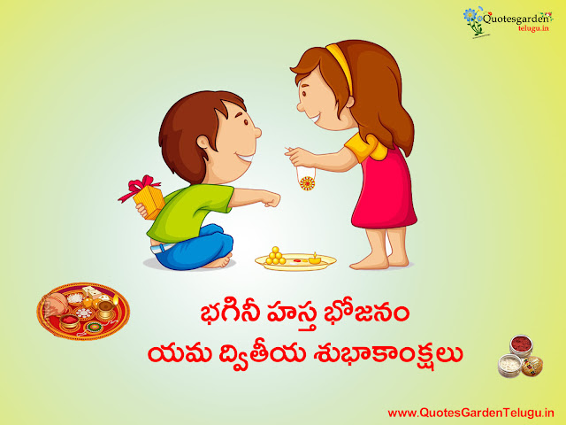 Bhagini hasta bhojanam information images greetings in telugu