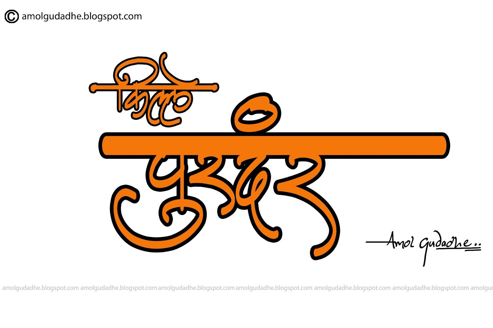 Shivaji maharaj fort calligraphy forts