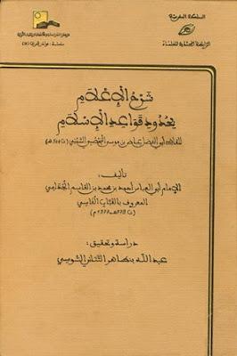 تحميل كتاب شرح الإعلام بحدود قواعد الإسلام pdf  القباب الفاسي المالكي