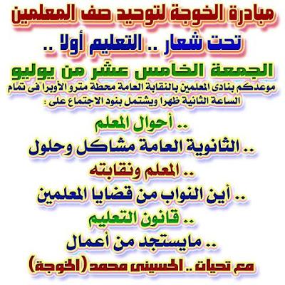 ادارة بركة السبع التعليمية, التعليم, الحسينى محمد, المعلمين, مبادرة الخوجة, مبادرة الخوجة لتوحيد صف المعلمين