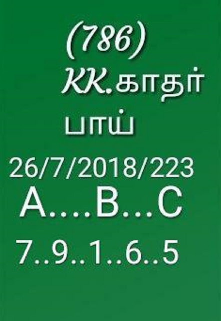 kerala lottery abc all board karunya plus KN-223 on 26-07-2018 guessing by KK