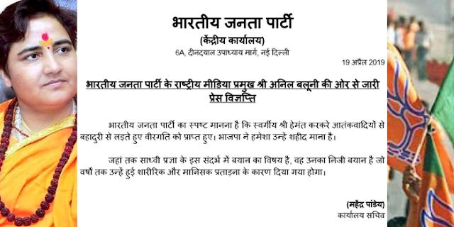 प्रज्ञा सिंह ठाकुर अकेली पड़ गईं, भाजपा ने भी किनारा किया   NATIONAL NEWS